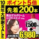 7500円→6980円 送料無料 レステモ 美�