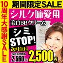 2560円→2500円 国産 レステモ シルク姉さん愛用 美白 BBクリーム 35g しみSTOP ...