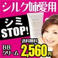国産 レステモ シルク姉さん愛用 美白 BBクリーム 35g しみSTOP 2560円 送料無料 メラミンによる シ...