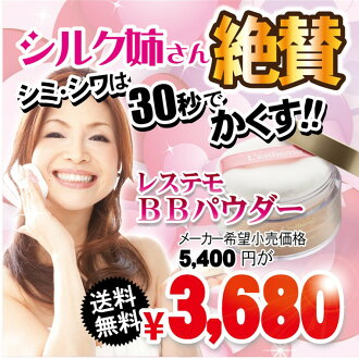 Lesthemo BB powder 20 g ★ silk sister beloved ★ 3,680 Yen ★ worry wrinkles, age spots, disco ball type powder in soft-focus! Rakuten ranking 1st upup7 fs04gm.