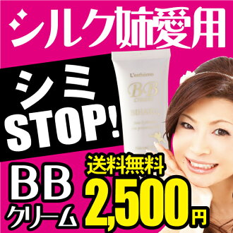Japanese silk sister beloved whitening BB cream 35 g ★ blot STOP ★ 3780 Yen ⇒ ¥ 2500 prevent melamine spots and freckles! BB Foundation der fs3gm