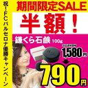 1580円→790円 お一人様一個限り 楽天ランキング1位 ...
