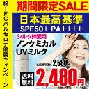 2580円→2480円 シルク愛用 ノンケミカル日焼け止め ...
