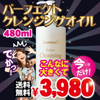 Lesthemo Cleansing oil arose from the voice of her silk no makeup too easy Markoff ▼ perfect cleansing oil cleansing SALE cheap fs04gm upup7