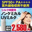 シルク愛用 ノンケミカル日焼け止め uv 日本最高基準 SPF50+PA++++ 50ml入り 日焼けによるシミ,ソバカスを防ぐ 美容液成分67.5% UVケアー uv 送料無料