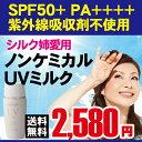 シルク愛用 ノンケミカル日焼け止め 日本最高基準 SPF50+PA++++ 50ml入り 日焼けによるシミ、ソバカスを防ぐ 美容液成分67.5%の肌に優しい 日...