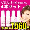 美白ゲルクリーム 90g4本セット シルク姉さん愛用 送料無...