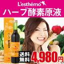 レステモ ハーブ酵素原液【送料無料】★ 保存料・着色