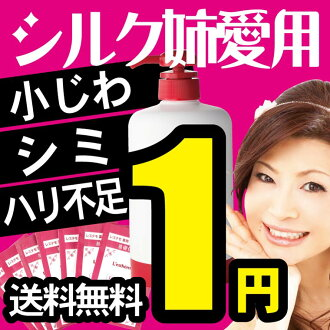 Silk sister beloved 23 Yen gel 3 g × 7 cards (one per person) レステモ 1 week trial dry skin sensitive skin lotion lotion moisturizing liquid beauty white beauty liquid makeup base 1 book samples 77% OFF less than half