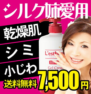 Lesthemo Silk sister beloved ★ aim for the face! Lymphatic massage DVD with beautiful white gel-cream 500 g eco bottle with dry skin sensitive skin all-in-one massage cream body care upup7 10P01Feb14