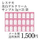 【リピーター様用】1500円 美白ゲル63g お得すぎる! ...