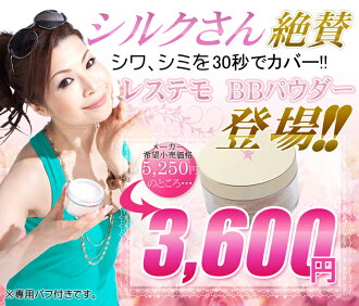 BB powder 20 g ★ silk sister beloved ★ MSRP 5250 Yen ⇒ 3600 Yen ★ worry wrinkles, age spots, disco ball type powder in soft-focus! Rakuten ranking 1st fs3gm.