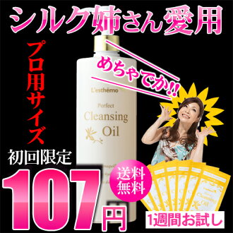 107 Yen ◆ 1 week trial ◆ cleansing oil arose from the voice of her silk ◆ 1 week try ▼ what makeup easily make off cleansing oil makeup remover fs3gm
