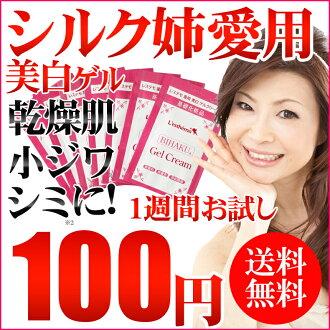 100 Silk sister beloved ◆ ◆ 1 week trial! dry skin sensitive skin gel 3 g x 7 lotion lotion moisturizing wet liquid beauty liquid makeup base is one ★ whitening gel sample SALE 20% off sale