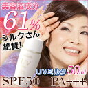 [レステモ] silk older sister great admiration! Suntan lotion UV care [suntan lotion] UV milk UV care free shipping [easy ギフ _ packing] that is kind to skin [sunburn けどめ] that is kind to the skin of 61% of 50 ml of ★ ★ liquid cosmetics ingredients preventing the stain caused by the SPF50 PA+++ sunburn, freckles [HLS_DU] [RCP] fs2gm [10P06may13]