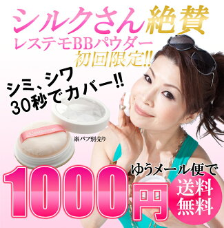 Silk sister beloved ★ BB powder ★ 1,000 yen (limited edition) ★ trouble spots, blemishes, covered in 30 seconds! Reflecting in the mirror ball powder! Soft focus! ★ puff, the another sale 105 Yen fs3gm
