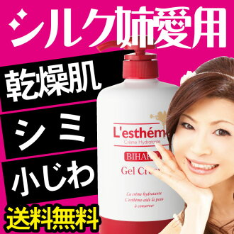 Her silk favorite gel-cream 500 g bottle with DVD lotion LaTeX beauty liquid moisturizer wet liquid makeup base all-in-one fine lines spots ★ dry skin sensitive skin hypo-moisturizing moisture care whitening fs3gm.