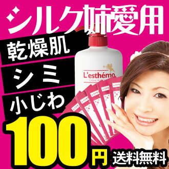 Lesthemo 100 yen silk sister favorite dry skin, fine lines, age spots to レステモ gel 1 week at the trial 3 g × 7 (one for each) dry skin sensitive skin all-in-one sample acne prevention acne sample whitening fs04gm upup7