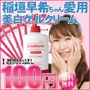 As for the ... you ◆ gel cream one week trial ■ Rakuten ranking first place drying skin worried about 100 yen free shipping [レステモ] Inagaki early Nozomi habitual use ◆ drying skin, trouble skin plumply レステモサンプル [fs01gm] [RCP] [fsp2124]
