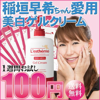 100 Yen Inagaki Saki-Chan favorite ◆ dry skin, problem skin care goes... your ◆ gel 1 week try ■ Rakuten ranking # 1 dry skin sliding レステモ sample
