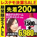 7500円→6980円 送料無料 レステモ 美白ゲルクリーム...