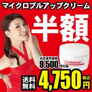 レステモ スペシャル マイクロプルアップ クリーム コロイド コラーゲン デリケート