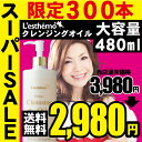 3980円→2980円 送料無料 レステモ クレンジングオイル 480ml プロサイズ シルク姉さん...