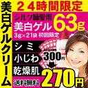 \300円→270円/24時間限定! 美白ゲル63g 安すぎ...