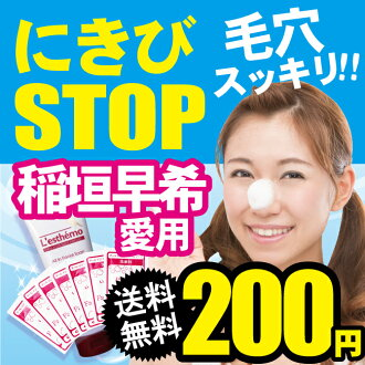 Acne stop! Pores clean ◆ 200 yen ■ gather face SOAP 1 week trial @jack_o_shea unclogs the pores and acne suppression dry skin sensitive skin SOAP shipping 20% off facials sample fs3gm