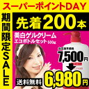 \7500円→6980円/ 送料無料 レステモ 美白ゲルクリ...
