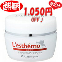 Gel 90 g giveaway ★ ★ レステモ special care night Pack マイクロプル-up cream 50 g Platinum nanocolloid low molecular collagen dry skin delicate skin moisturizing moisture shipping fs3gm