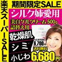 6700円→6680円! レステモ 美白ゲルクリーム 500g詰替え用カートリッジ シルク姉さん