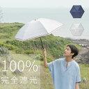 【送料無料】tiohoh 日傘 uvカット 100% 遮光 ...