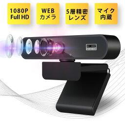 【送料無料】ウェブカメラ マイク内蔵 USBカメラ webカメラ オートフォーカス PCカメラ マイクUSB ノイズ対策 1080P 高画質 30fps 200万画素 360°回転 プラグアンドプレー 自動光補正 パソコンカメラ 110°広角 テレワーク用カメラ 教育用ワイドレンズカメラ