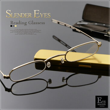 スレンダーアイズ [R-AA-SLD] 【アイマジン EYEMAGINE】【高級コンパクト老眼鏡】超薄型 【男性】【女性】【おしゃれ】【楽ギフ_包装】