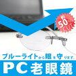 【超軽量PC老眼鏡】アイマジン シニアグラス サンリーダブルーライト約50%カット!紫外線も99%以上カット!