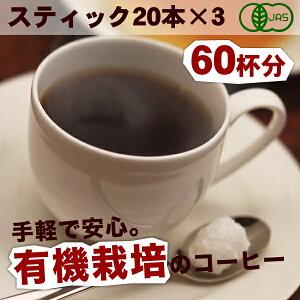 スティックインスタントコーヒー オーガニック コーヒー インスタント