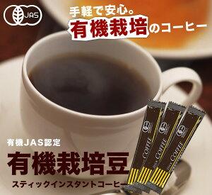 オーガニック スティックインスタントコーヒー コーヒー インスタ