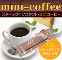 ミニスティックインスタントコーヒー100P(ミニコーヒー)【注意:有機商品ではありません】【送料無料】【メール便配送の為、代引き不可】【mini-coffee】【業務用】