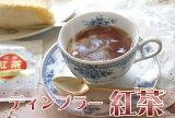 【】ほんのり香るディンブラーティー 紅茶(ティーバッグ15個入り)15杯分 05P26apr10【静岡お茶の店】【ティーバック ティーパック】【お試し】10P10Jan15