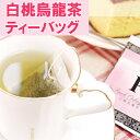 白桃烏龍茶(一級品)(ティーバッグ1.5g×12個)12杯分包種茶を使った貴重なお茶です!【静岡お茶の店】【ティーバック ティーパック】【お試し】【送料無料】【RCP】05P03Sep16