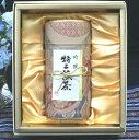 【送料無料】静岡産天竜新茶茶缶一本入れギフト【オシャレなデザイン缶】【静岡 お茶の店】【贈答用】