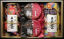 静岡上煎茶と紀州梅干しギフト【かぶせ・深蒸し120g×2本、梅干し5個×2本】 05P26apr10【静