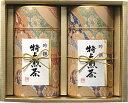 【送料無料】特上煎茶詰め合わせギフト【オシャレなデザイン缶】【静岡 お茶の店】【お歳