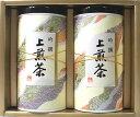 静岡中蒸し煎茶120g(上)×2本 静岡茶 日本茶 緑茶【静岡 お茶の店】【お歳暮】