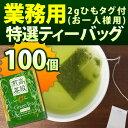 業務用 お茶 【特撰】静岡茶ティーバッグ 2g×100P(ひもタグ付き)業務用 静岡茶 日本茶 緑茶 ティーパック 一人用