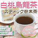 白桃烏龍茶 スティック粉末茶タイプ20本【粉末茶】【パウダー茶】【送料無料】【RCP】