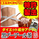 黒プーアール茶(1〜2人用ティーバッグ2g×50袋) 話題のダイエットティー!【特許製法】【送料無料...