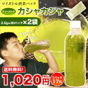 【送料無料】氷水出し緑茶 ティーパック カシャカシャ ペットボトル マイボトル煎茶パック2.5gx30パックx2袋(60パック)【水出し緑茶】【RCP】