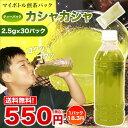 静岡茶 氷水出し緑茶 マイボトル煎茶パック 2.5gx30パックx1袋 ティーパック ペットボトル 静岡 日本茶 水出し緑茶 【送料無料】【RCP】